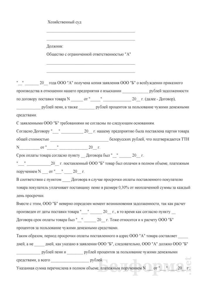 Отзыв на заявление о возбуждении приказного производства. Страница 1
