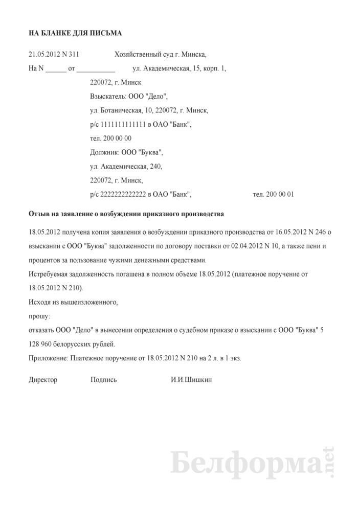 Отзыв на заявление о возбуждении приказного производства (Образец заполнения). Страница 1