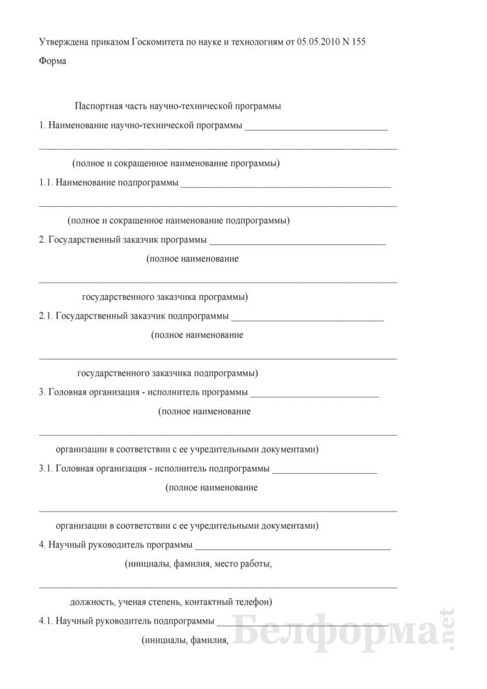 Паспортная часть научно-технической программы. Страница 1