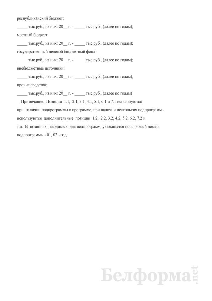Паспортная часть научно-технической программы. Страница 3