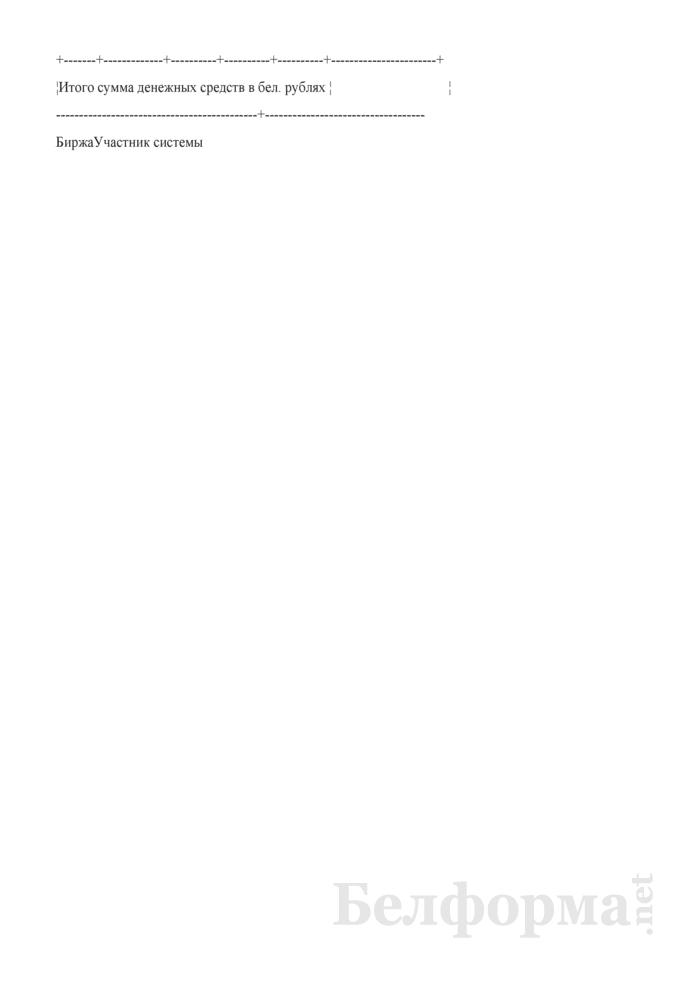 Подтверждение о регистрации информации о внебиржевой сделке мены (Форма). Страница 4