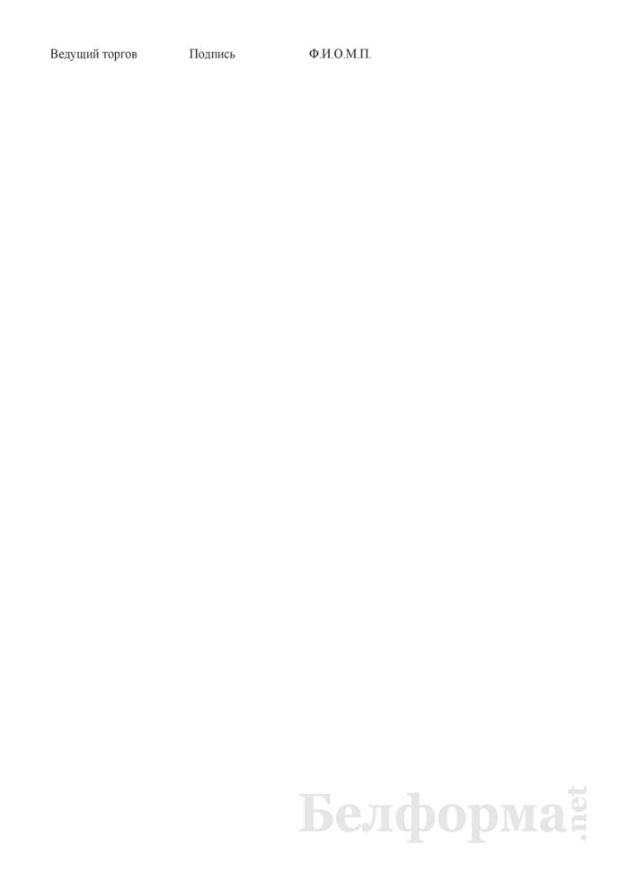 """Подтверждение регистрации клиента участника торгов в ОАО """"Белорусская валютно-фондовая биржа"""". Страница 2"""