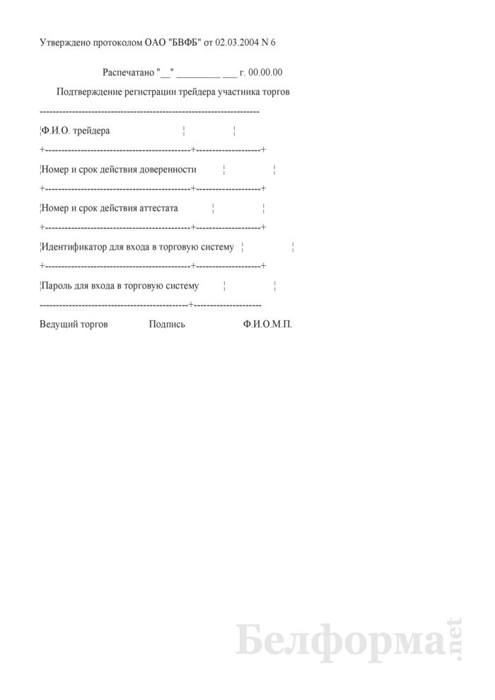 Подтверждение регистрации трейдера участника торгов. Страница 1