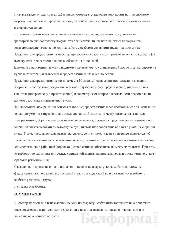 Порядок действий нанимателя при оформлении и представлении документов для назначения работнику пенсии по возрасту. Страница 1