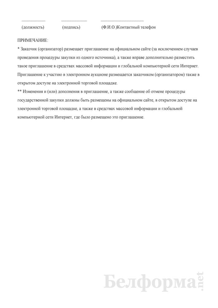 Приглашение к участию в государственной закупке. Страница 3