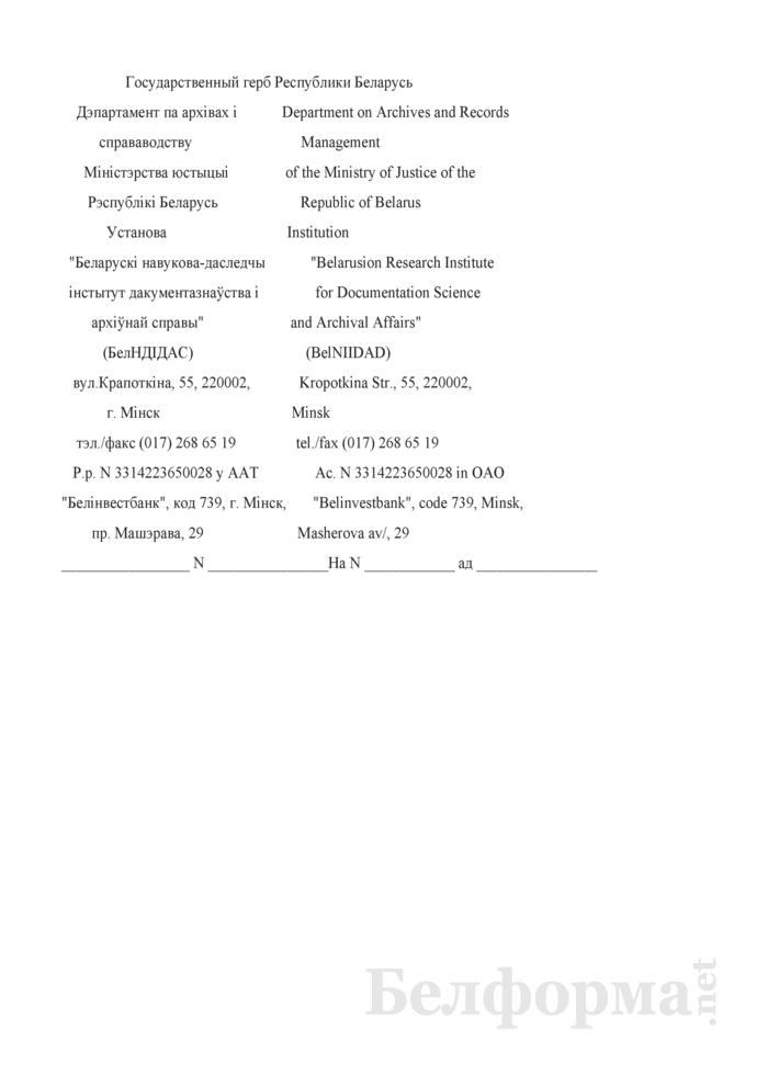 Пример оформления бланка для письма на белорусском и английском языках. Страница 1