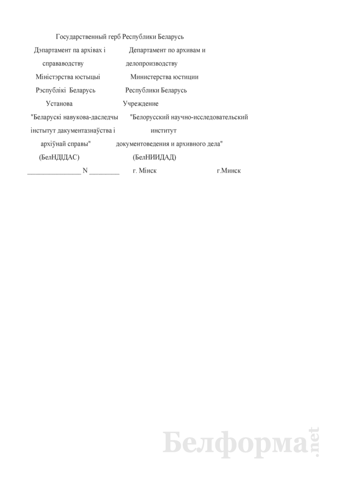 Пример оформления общего бланка с продольным расположением реквизитов (на двух языках). Страница 1