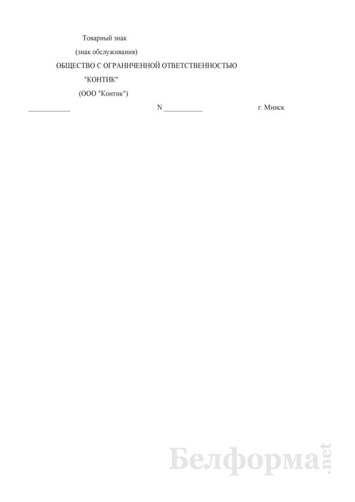 Пример оформления общего бланка с продольным расположением реквизитов (на одном языке). Страница 1