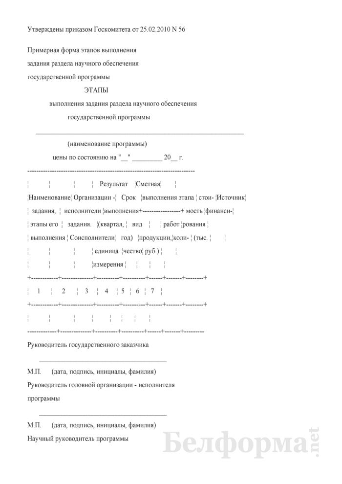 Примерная форма этапов выполнения задания раздела научного обеспечения государственной программы. Страница 1