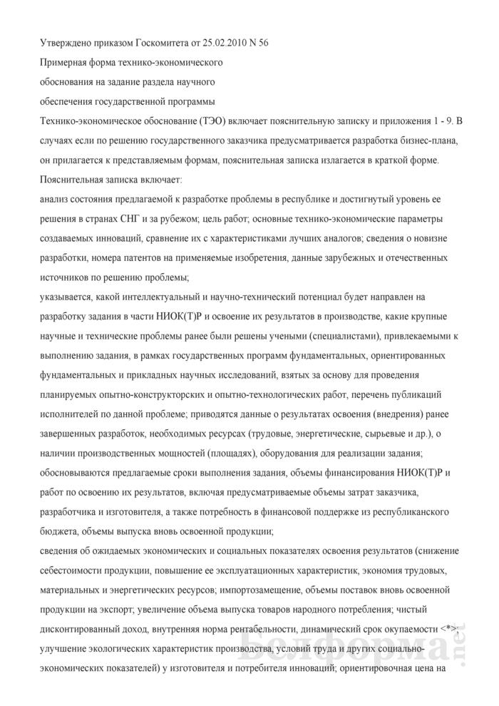 Примерная форма технико-экономического обоснования на задание раздела научного обеспечения государственной программы. Страница 1