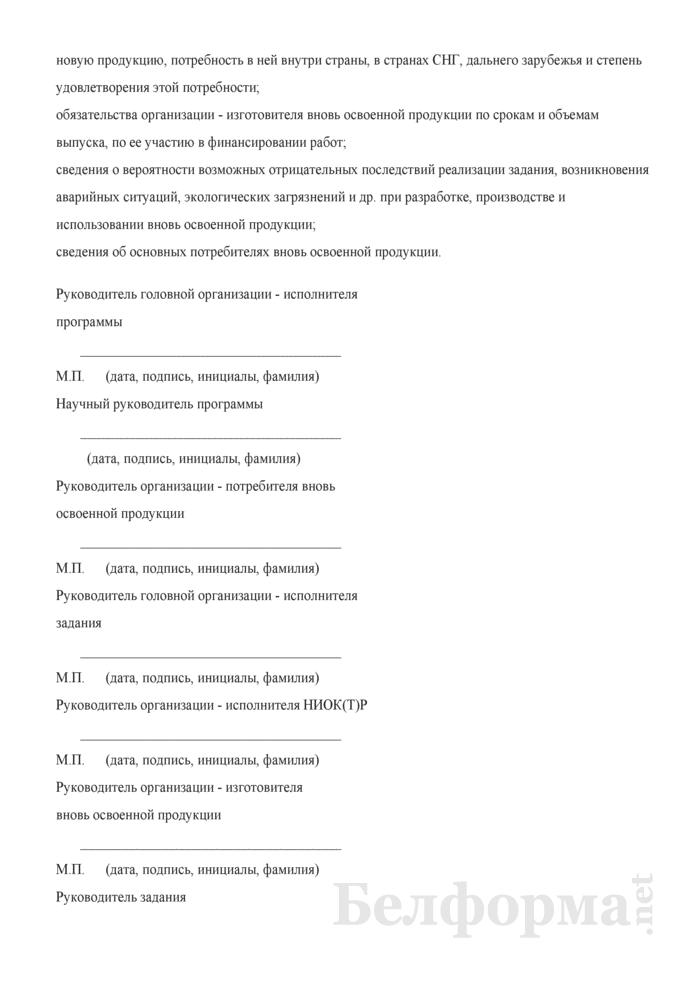 Примерная форма технико-экономического обоснования на задание раздела научного обеспечения государственной программы. Страница 2