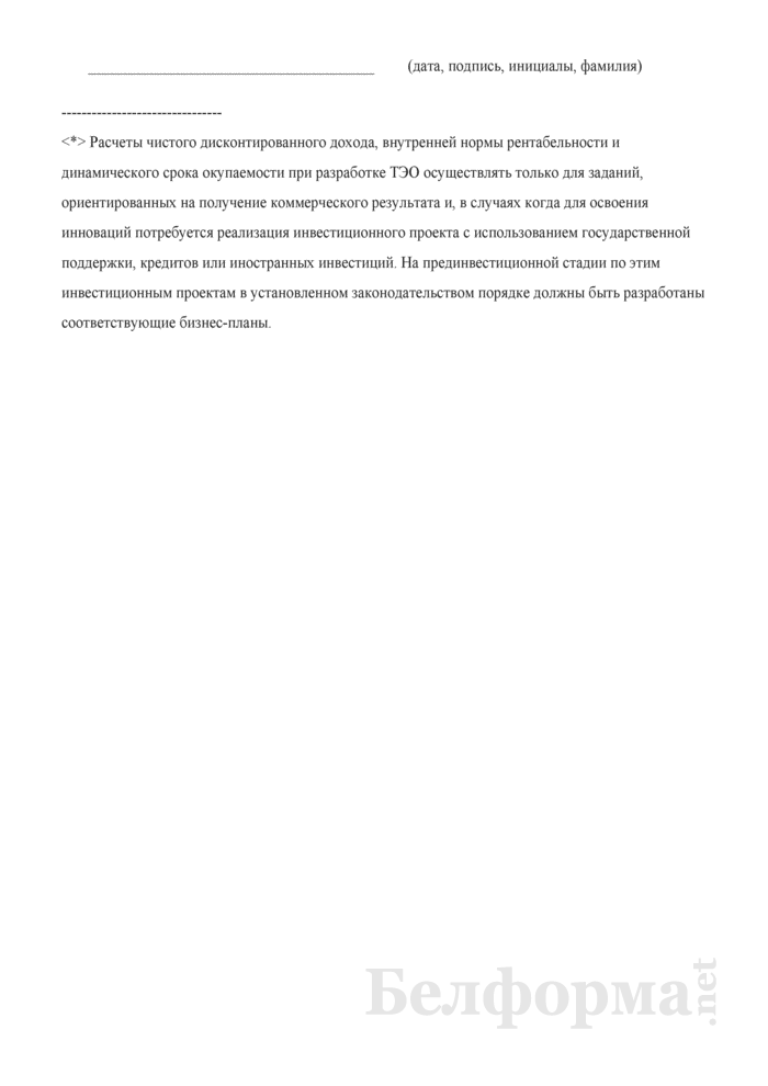 Примерная форма технико-экономического обоснования на задание раздела научного обеспечения государственной программы. Страница 3
