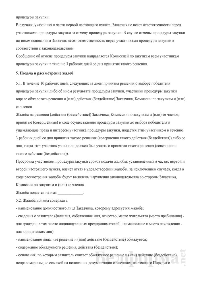 Проект порядка осуществления закупок товаров (работ, услуг) за счет собственных средств организаций. Страница 12