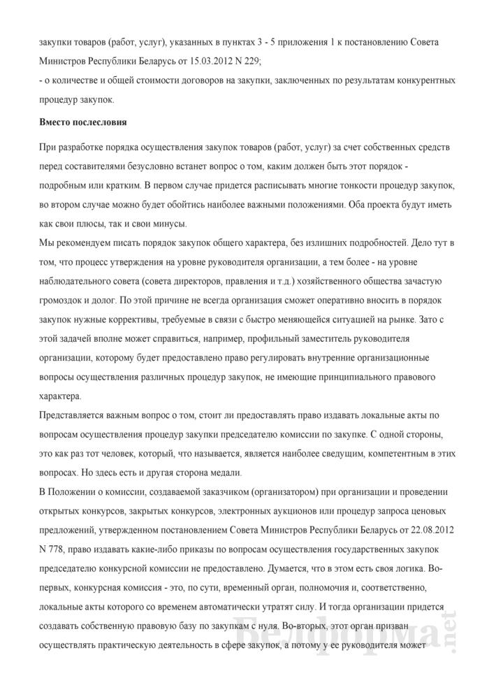 Проект порядка осуществления закупок товаров (работ, услуг) за счет собственных средств организаций. Страница 14
