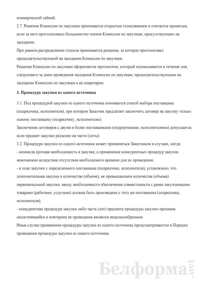 Проект порядка осуществления закупок товаров (работ, услуг) за счет собственных средств организаций. Страница 5