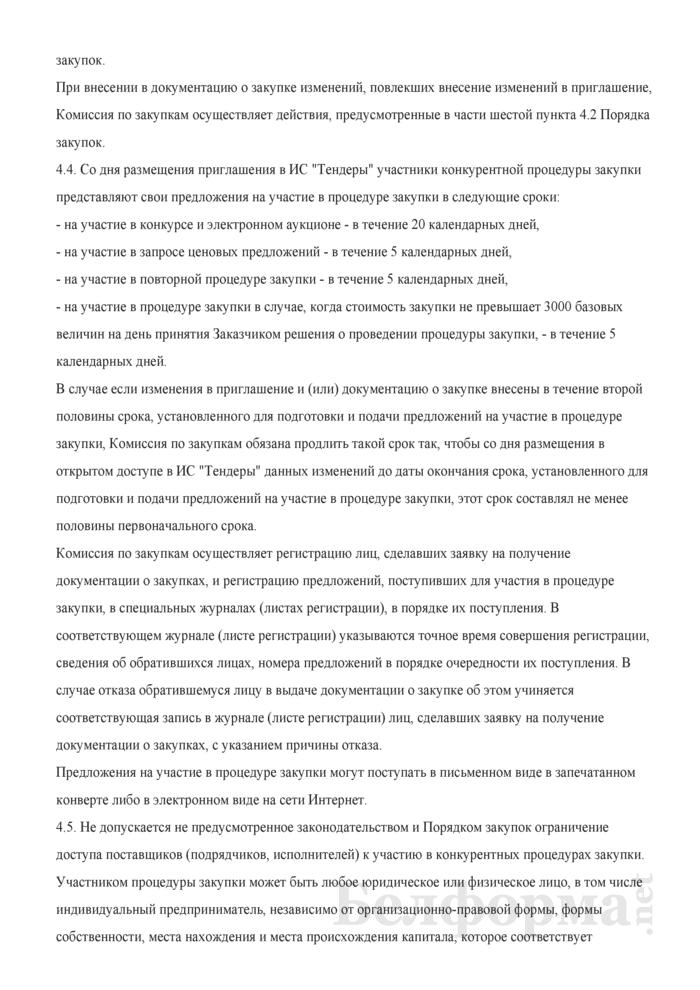 Проект порядка осуществления закупок товаров (работ, услуг) за счет собственных средств организаций. Страница 9