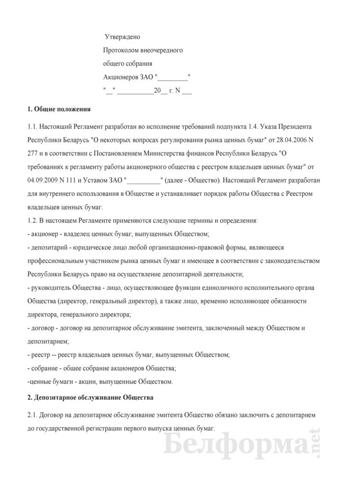 Регламент работы с реестром владельцев ценных бумаг. Страница 1
