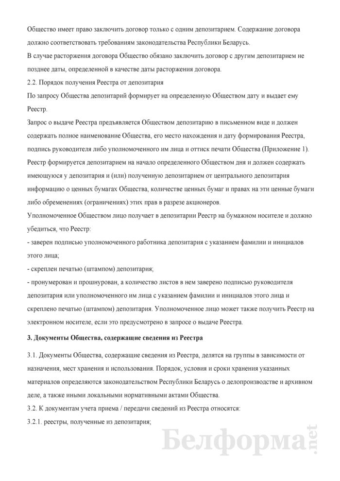 Регламент работы с реестром владельцев ценных бумаг. Страница 2