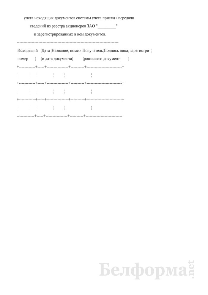 Регламент работы с реестром владельцев ценных бумаг. Страница 11