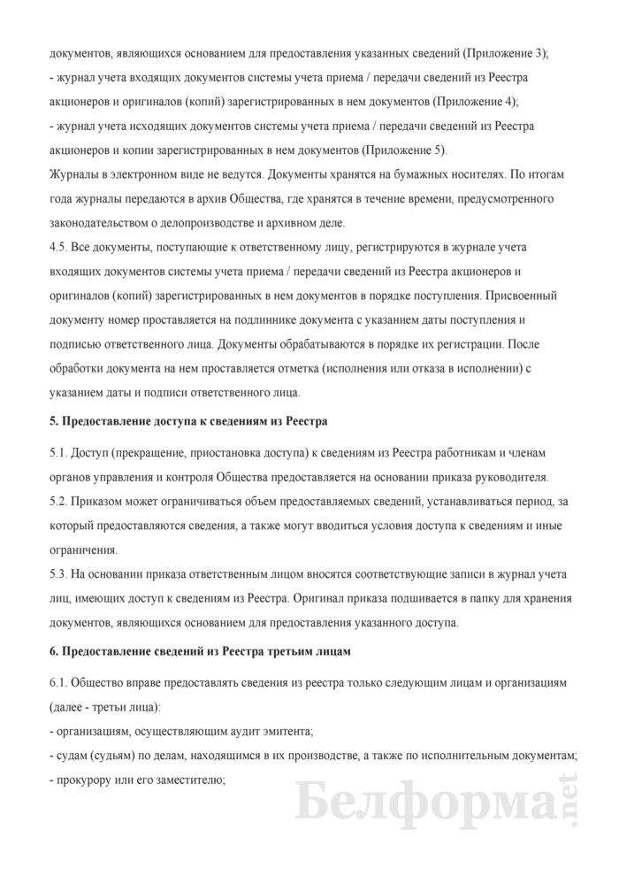Регламент работы с реестром владельцев ценных бумаг. Страница 5