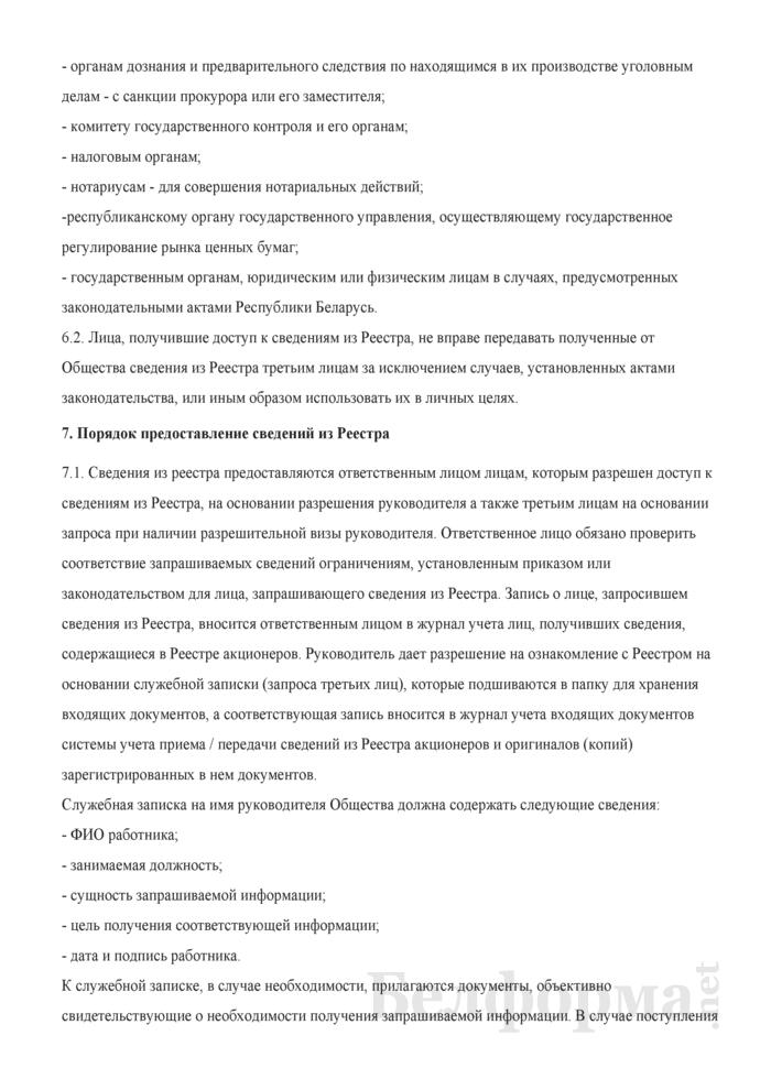 Регламент работы с реестром владельцев ценных бумаг. Страница 6