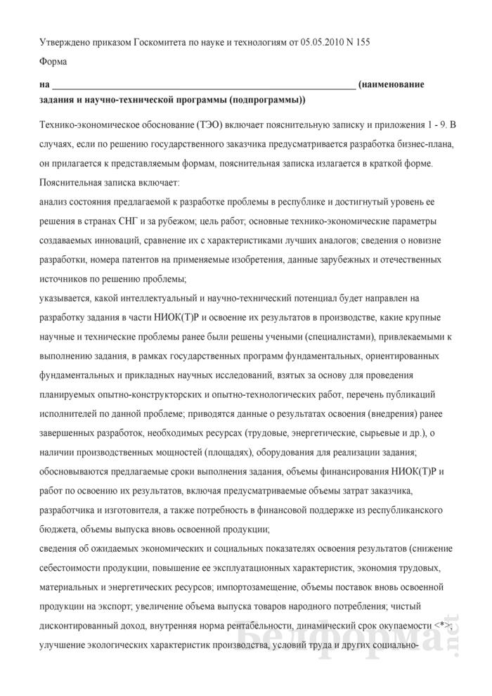Технико-экономическое обоснование. Страница 1