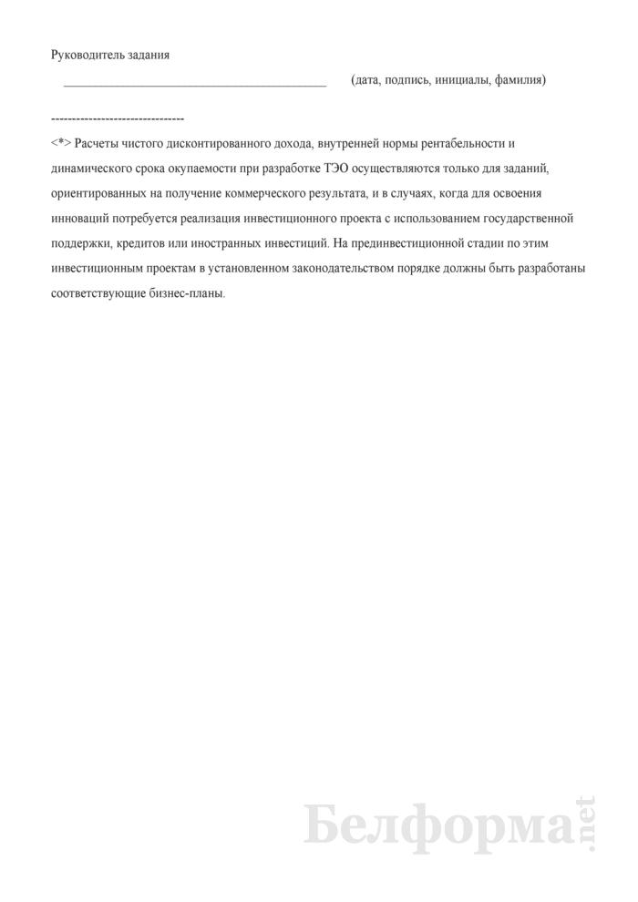 Технико-экономическое обоснование. Страница 3
