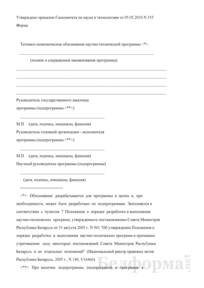 Технико-экономическое обоснование научно-технической программы. Страница 1