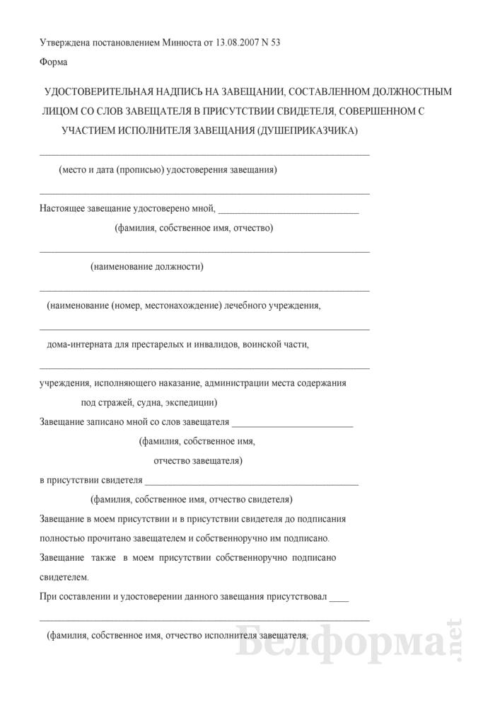 Удостоверительная надпись на завещании, составленном должностным лицом со слов завещателя в присутствии свидетеля, совершенном с участием исполнителя завещания (душеприказчика). Страница 1