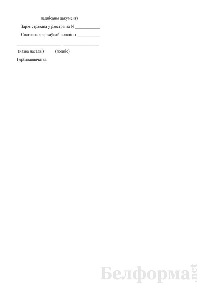 Удостоверительная надпись о свидетельствовании подлинности подписи физического лица, подписавшегося за другое лицо, не имеющее возможности собственноручно подписать документ ввиду физических недостатков, болезни или неграмотности. Страница 3
