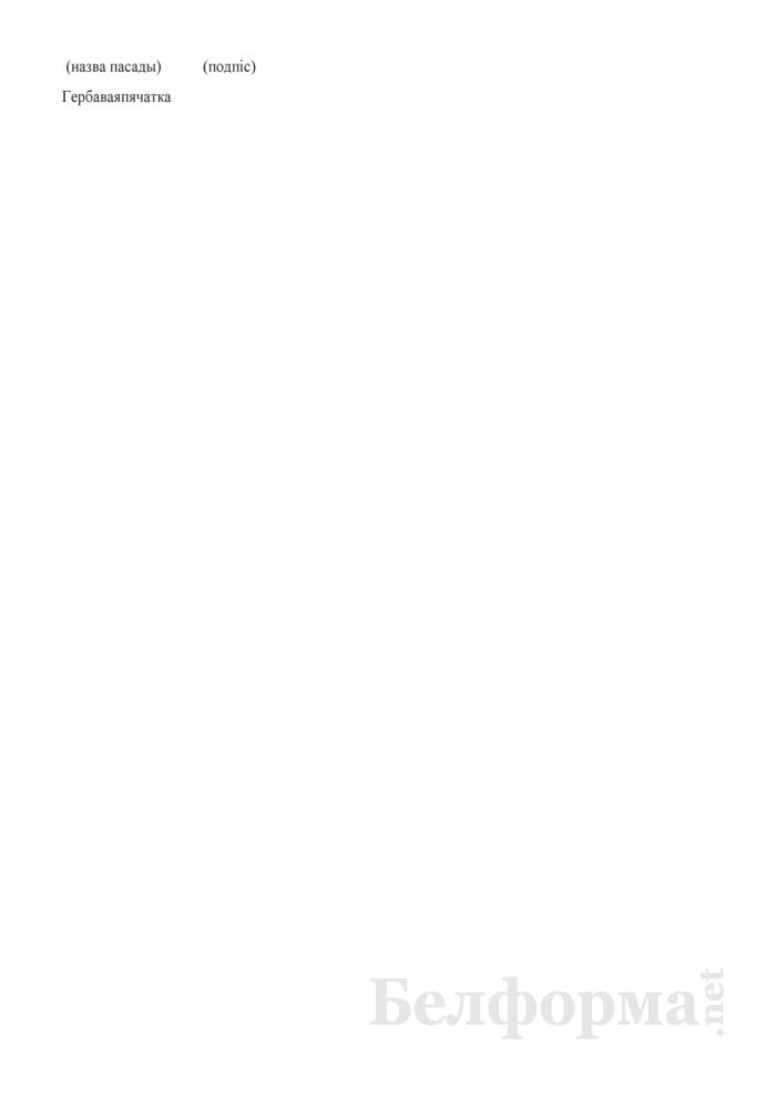 Удостоверительная надпись о свидетельствовании подлинности подписи представителя юридического лица, не владеющего языком, на котором изложен документ, с устным переводом ему текста документа нотариусом. Страница 3