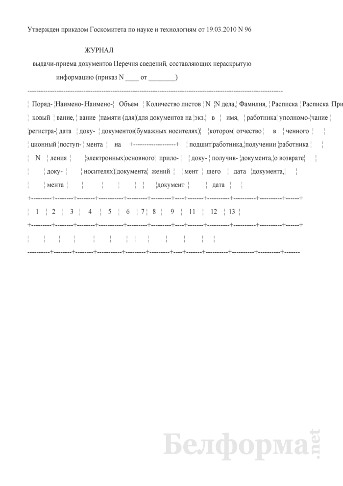 Журнал выдачи-приема документов Перечня сведений, составляющих нераскрытую информацию. Страница 1