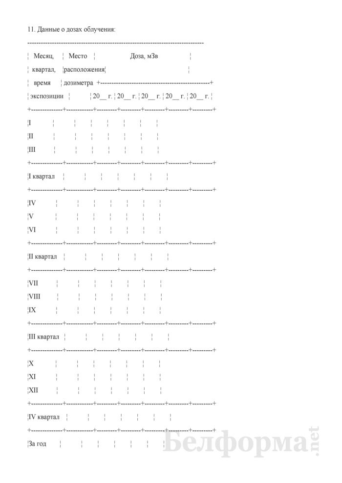 Карточка учета индивидуальных доз внешнего облучения лиц, работающих с источниками ионизирующих излучений (ИИИ). Страница 2