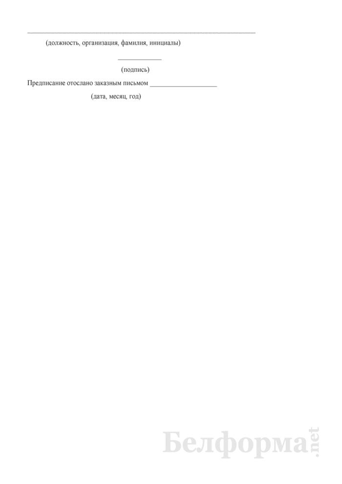 Предписание. Страница 3