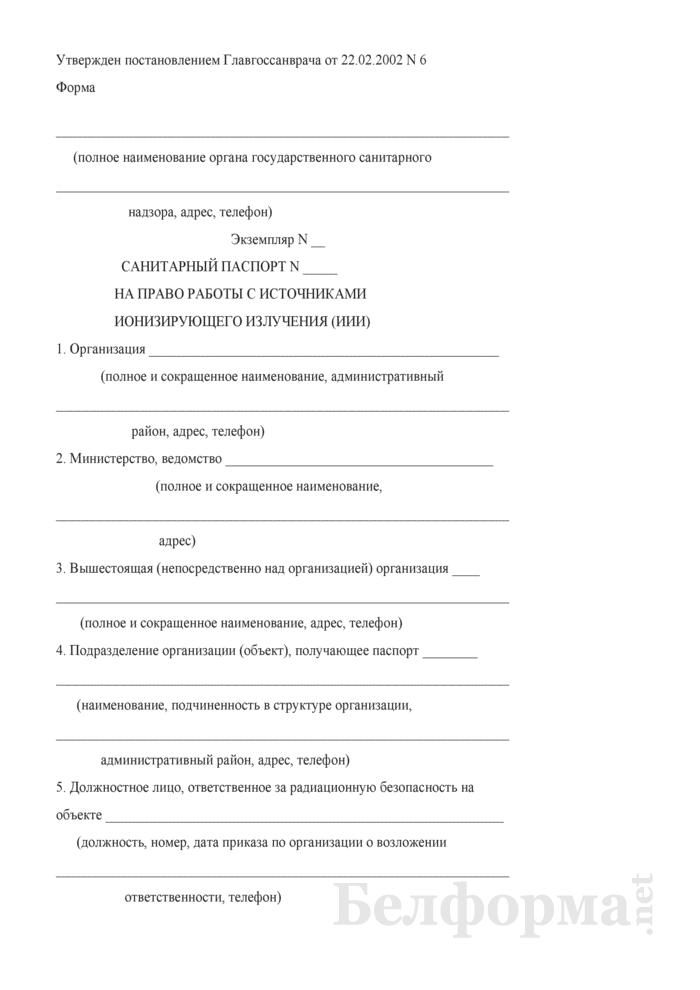 Санитарный паспорт на право работы с источниками ионизирующего излучения (ИИИ). Страница 1
