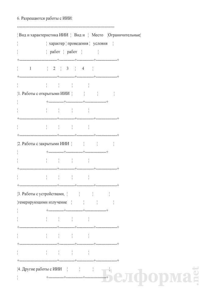 Санитарный паспорт на право работы с источниками ионизирующего излучения (ИИИ). Страница 2