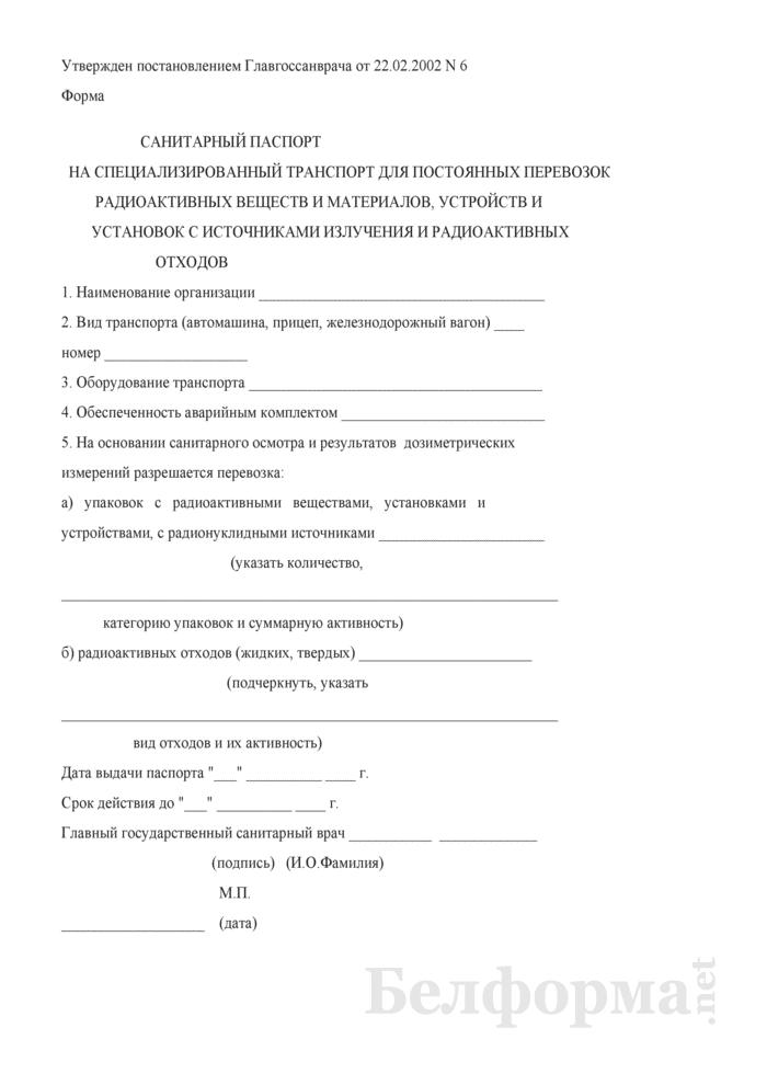 Санитарный паспорт на специализированный транспорт для постоянных перевозок радиоактивных веществ и материалов, устройств и установок с источниками излучения и радиоактивных отходов. Страница 1