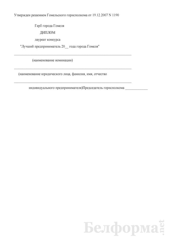 """Диплом лауреата конкурса """"Лучший предприниматель года города Гомеля"""". Страница 1"""
