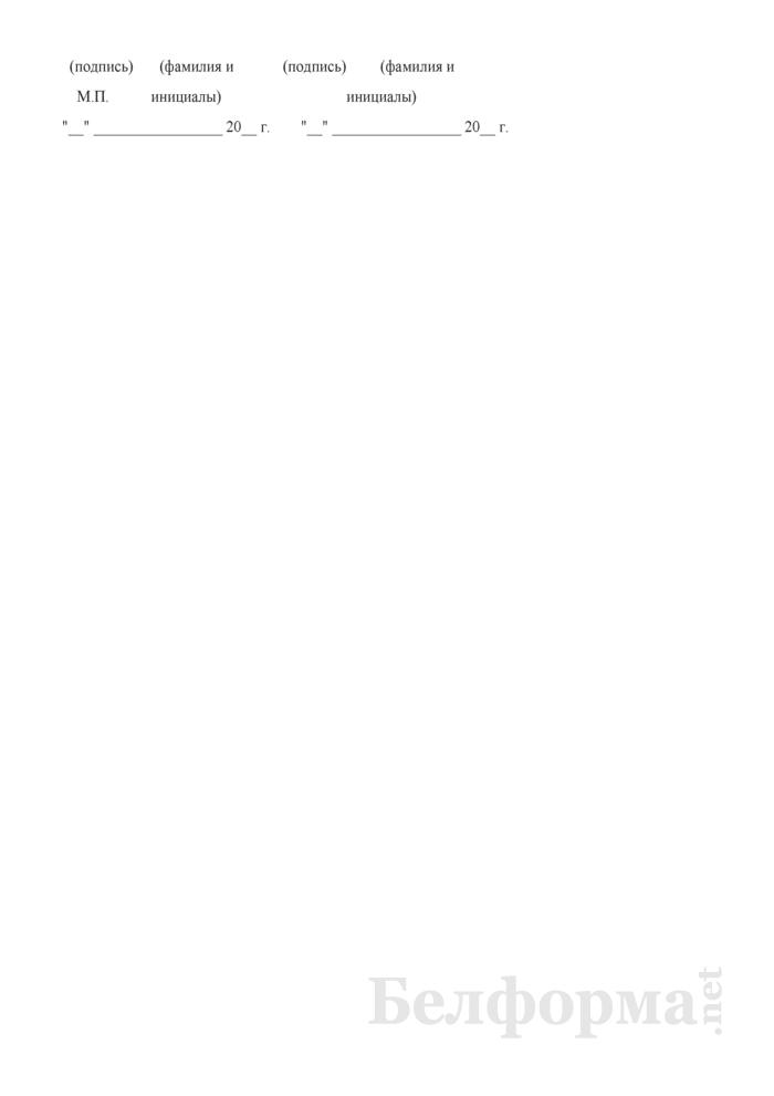 Договор на осуществление полномочий представителя государства в органах управления хозяйственного общества, акции (доля в уставном фонде) которого принадлежат Гомельской области. Страница 6