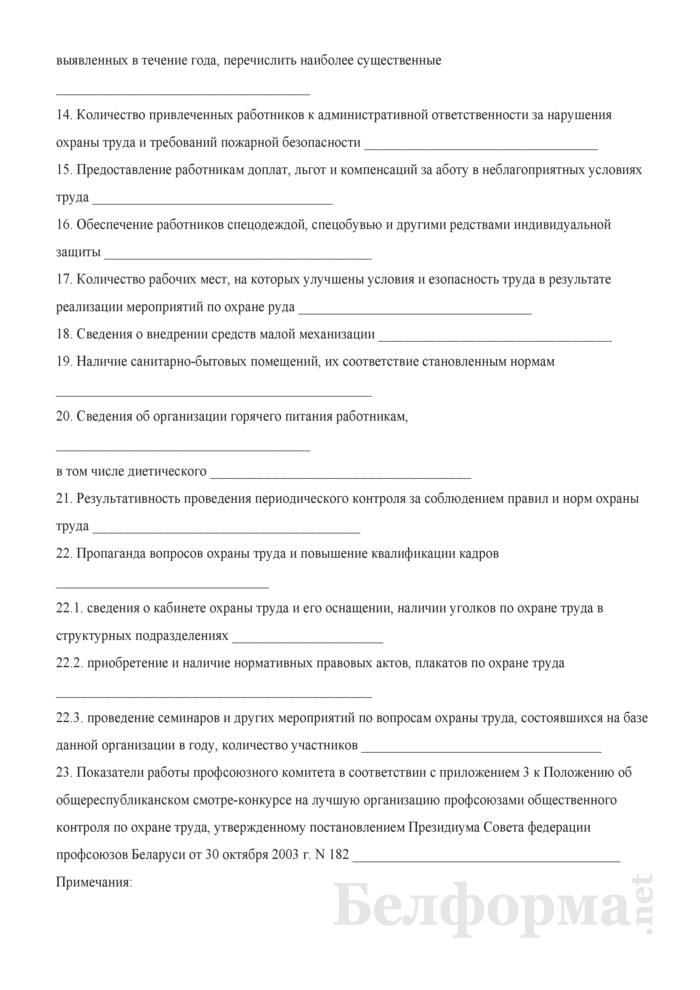 Справка об основных показателях состояния охраны труда в организации. Страница 2
