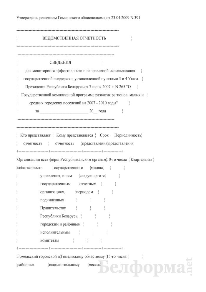 Сведения для мониторинга эффективности и направлений использования государственной поддержки (квартальная) (для Гомельской области). Страница 1