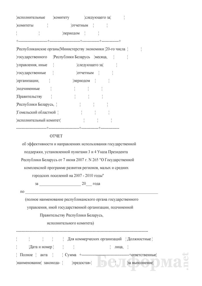Сведения для мониторинга эффективности и направлений использования государственной поддержки (квартальная) (для Гомельской области). Страница 2