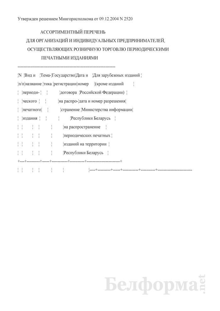Ассортиментный перечень для организаций и индивидуальных предпринимателей, осуществляющих розничную торговлю периодическими печатными изданиями. Страница 1