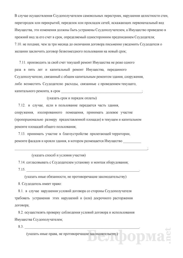 Договор безвозмездного пользования капитальными строениями (зданиями, сооружениями), изолированными помещениями, машино-местами, их частями, находящимися в собственности города Минска. Страница 5