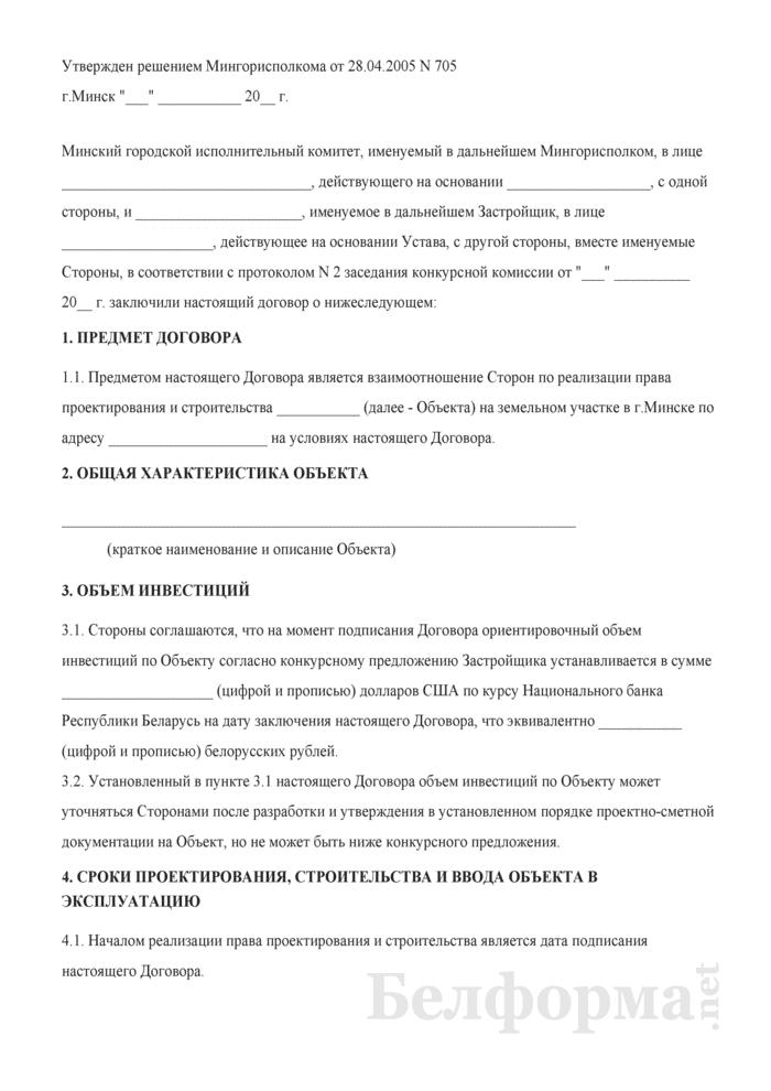 Договор о реализации права проектирования и строительства объекта (примерная форма). Страница 1