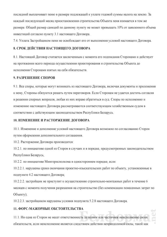 Договор о реализации права проектирования и строительства объекта (примерная форма). Страница 6