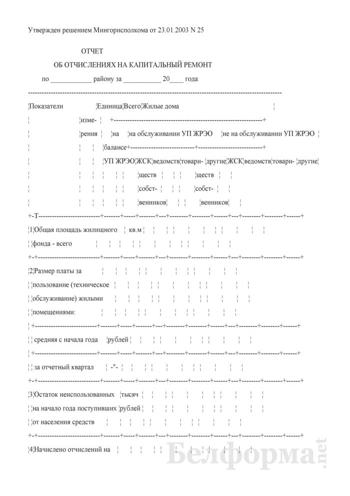 Отчет об отчислениях на капитальный ремонт по району. Страница 1