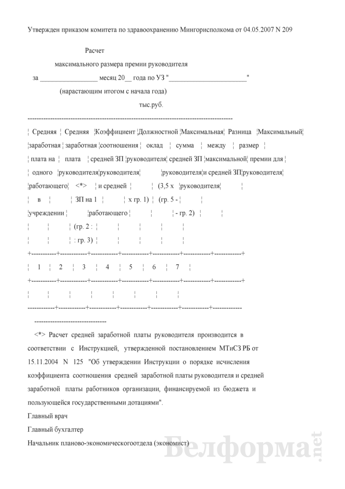 Расчет максимального размера премии руководителя. Страница 1