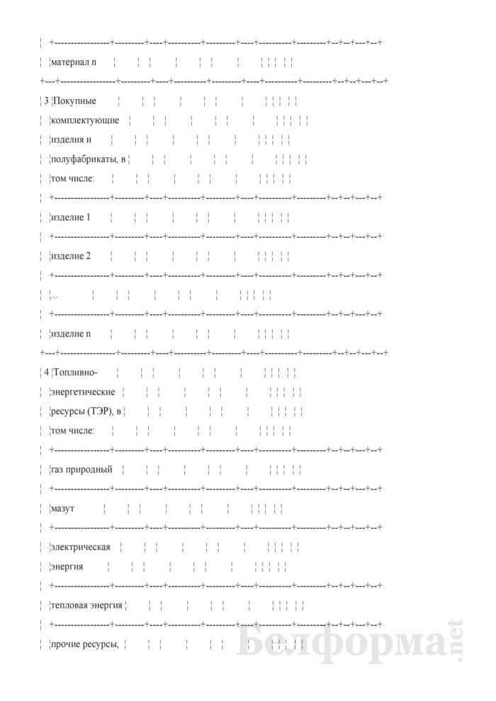 Расчет материальных затрат (для коммерческих организаций коммунальной собственности города Минска, негосударственных коммерческих организаций, акции (доли) которых принадлежат городу Минску). Страница 2