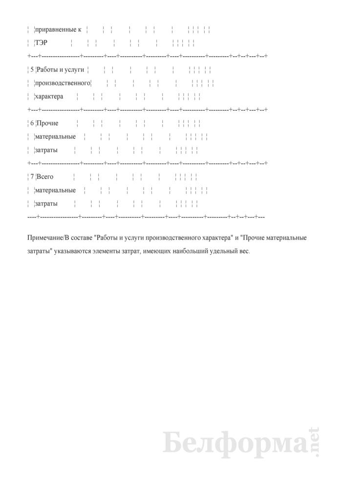 Расчет материальных затрат (для коммерческих организаций коммунальной собственности города Минска, негосударственных коммерческих организаций, акции (доли) которых принадлежат городу Минску). Страница 3